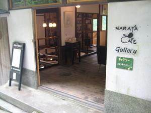 narayacafe2F.jpg