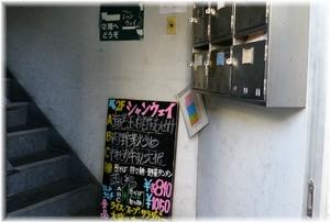 shanway-kaidan.jpg
